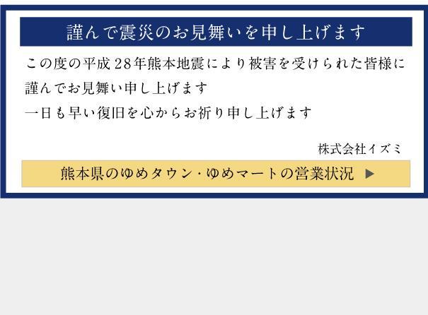 熊本地震お見舞い文