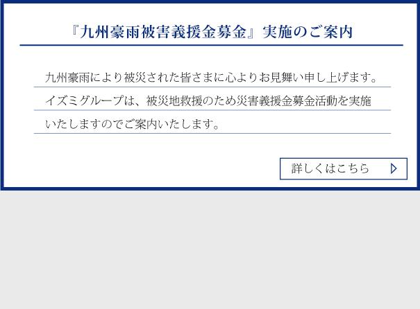 九州義援金募金