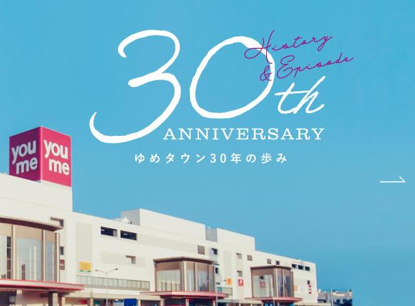 ゆめタウン30周年