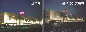 左:通常時 右:ライトダウン実施時